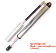 FOA 2.0″  Амортизаторы Reservoir (c бачком)
